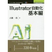 Illustrator自動化基本編  (Adobe JavaScriptシリーズ) [単行本]