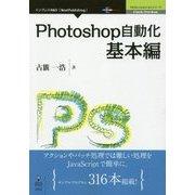 Photoshop自動化基本編  (Adobe JavaScriptシリーズ) [単行本]