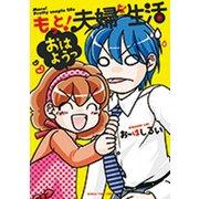 もっと!夫婦な生活 3(まんがタイムコミックス) [コミック]