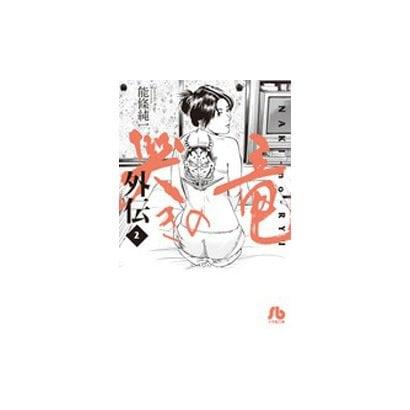 哭きの竜 外伝<2>(コミック文庫(青年)) [文庫]