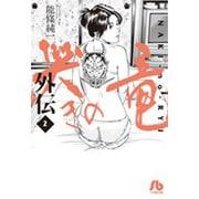 哭きの竜外伝 2(小学館文庫 のA 27) [文庫]