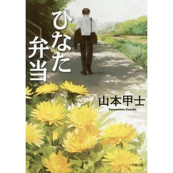 ひなた弁当(小学館文庫) [文庫]