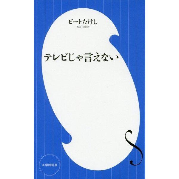 テレビじゃ言えない(小学館新書) [新書]