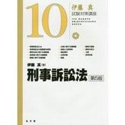 刑事訴訟法 第5版 (伊藤真試験対策講座〈10〉) [全集叢書]