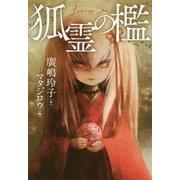 狐霊の檻(Sunnyside Books) [全集叢書]