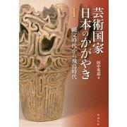 芸術国家 日本のかがやき〈1〉縄文時代から飛鳥時代 [単行本]