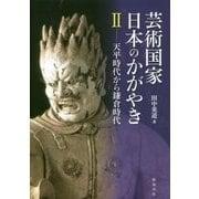 芸術国家 日本のかがやき〈2〉天平時代から鎌倉時代 [単行本]