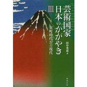 芸術国家 日本のかがやき〈3〉室町時代から現代 [単行本]