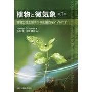植物と微気象―植物生理生態学への定量的なアプローチ 第3版 [単行本]