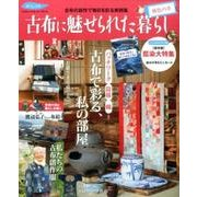 古布に魅せられた暮らし 椿色の章-古布の創作で毎日を彩る実例集(Gakken Interior Mook 暮らしの本) [ムックその他]