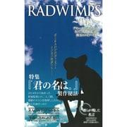 RADWINPS~軌跡~ デビューから「君の名は。」そして「人間開花」まで、珠玉のエピソード集 [ムックその他]