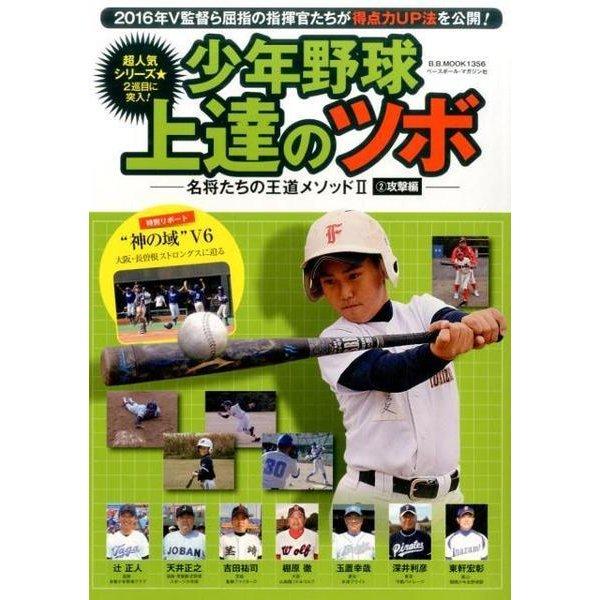 少年野球上達のツボ2(2)攻撃編 [ムックその他]