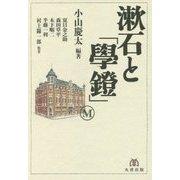 漱石と「學鐙」「學鐙」創刊120周年記念出版 [単行本]
