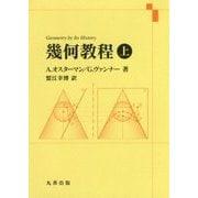 幾何教程 上 [単行本]