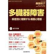 多臓器障害-疾患別に理解する病態と看護(重症患者ケア Vol 5-4) [単行本]