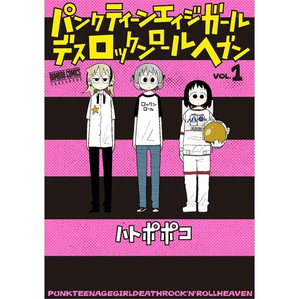 パンクティーンエイジガールデスロックンロールヘブン 1(バンブー・コミックス) [コミック]