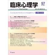 臨床心理学 Vol.17 No.1 [単行本]