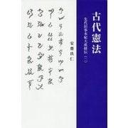 古代憲法―先代旧事本紀大成経伝〈2〉 [単行本]
