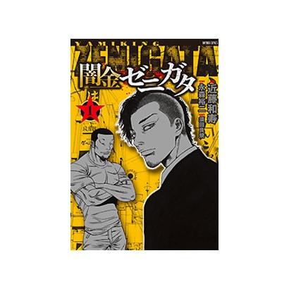 闇金ゼニガタ 1(バンブー・コミックス) [コミック]