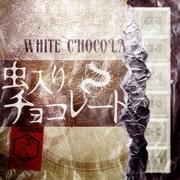 虫入りチョコレート