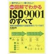 最新版 図解でわかるISO9001のすべて―規格の詳細解説から認証取得のノウハウまで 最新3版 [単行本]