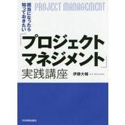 担当になったら知っておきたい「プロジェクトマネジメント」実践講座 [単行本]