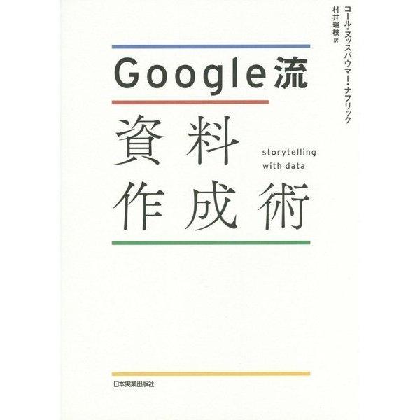 Google流 資料作成術 [単行本]