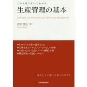 この1冊ですべてわかる 生産管理の基本 [単行本]