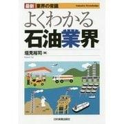 """よくわかる石油業界 最新5版 (最新""""業界の常識"""") [単行本]"""