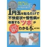 1円玉を貼るだけで不快症状や慢性病が改善する「ツボ」がわかる本 [単行本]