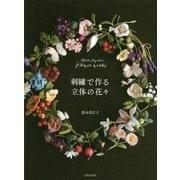 刺繍で作る立体の花々―Mieko Suzuki's Flower Works [単行本]