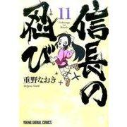 信長の忍び 11(ヤングアニマルコミックス) [コミック]