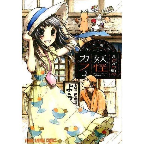 えびがわ町の妖怪カフェ 1(ヤングアニマルコミックス) [コミック]