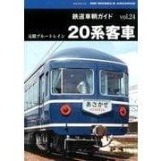 鉄道車輌ガイド vol.24(NEKO MOOK 2454 RM MODELS ARCHIVE) [ムックその他]