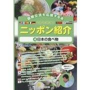 国際交流を応援する本 10か国語でニッポン紹介〈4〉日本の食べ物 [全集叢書]