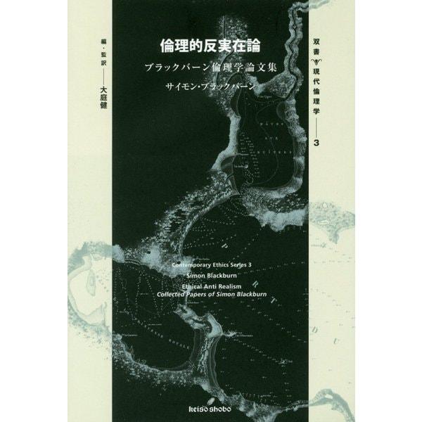 倫理的反実在論―ブラックバーン倫理学論文集(双書現代倫理学〈3〉) [全集叢書]