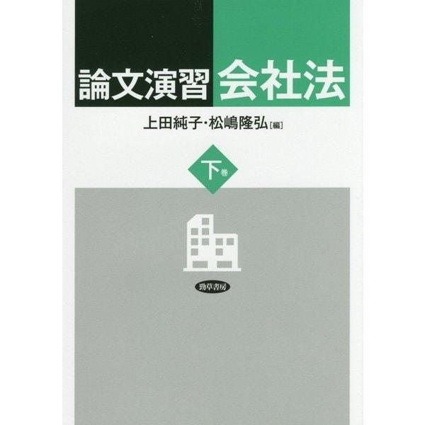論文演習会社法〈下巻〉 [単行本]