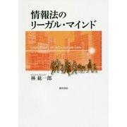 情報法のリーガル・マインド [単行本]