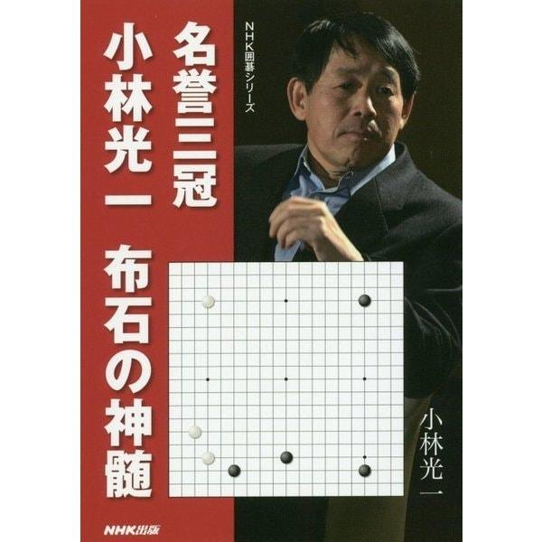 名誉三冠 小林光一 布石の神髄(NHK囲碁シリーズ) [単行本]