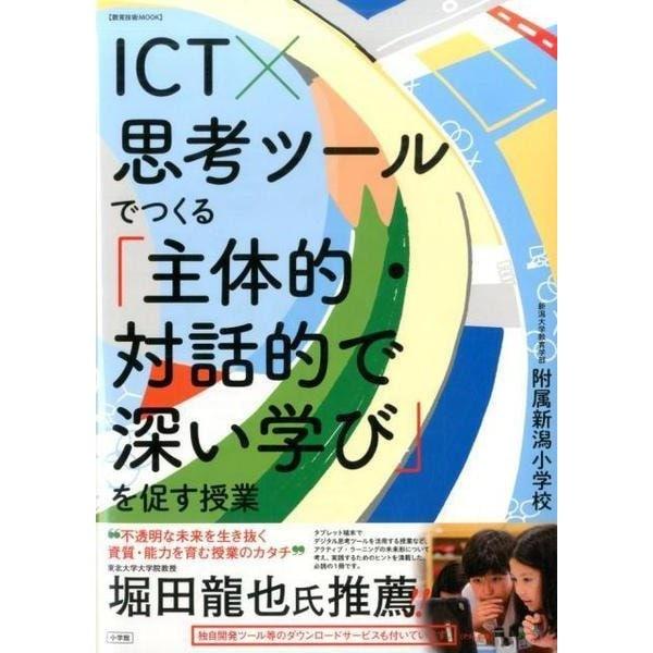 ICT×思考ツールでつくる「主体的・対話的で深い学び」を促す授業 [ムックその他]