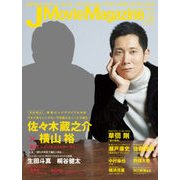 J Movie Magazine(ジェイムービーマガジン) Vol.19 [ムックその他]