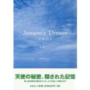 Season's Dream-天使の恋 [単行本]