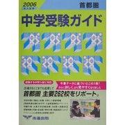首都圏中学受験ガイド〈2006年入試用〉 [事典辞典]