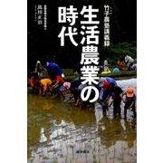 生活農業の時代-竹子農塾講義録 [単行本]