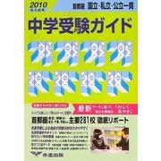 首都圏 国立・私立・公立一貫 中学受験ガイド〈2010年入試用〉 [単行本]
