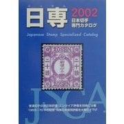 日専 日本切手専門カタログ〈2002〉 第57版 [図鑑]