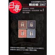 日専 日本切手専門カタログ〈Vol.1〉戦前編〈2007〉 [図鑑]