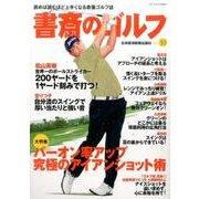書斎のゴルフ VOL.33 読めば読むほど上手くなる教養ゴルフ誌 [ムックその他]