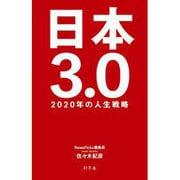 日本3.0 2020年の成長戦略 [単行本]