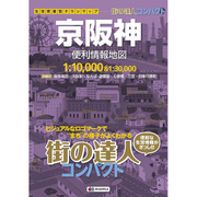 街の達人コンパクト 京阪神便利情報地図 [単行本]